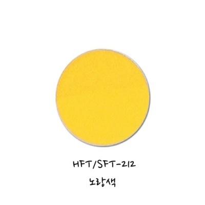 [현진아트] HFT휄트지30X45 (212노랑색) [장/1]  114563