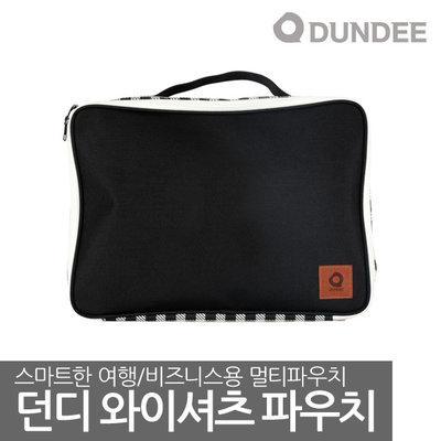 던디 여행용 와이셔츠 파우치/국내원단/출장용파우치