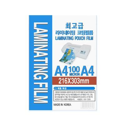 기계 코팅지 A4 100매 코팅필름 라미네이팅 필름