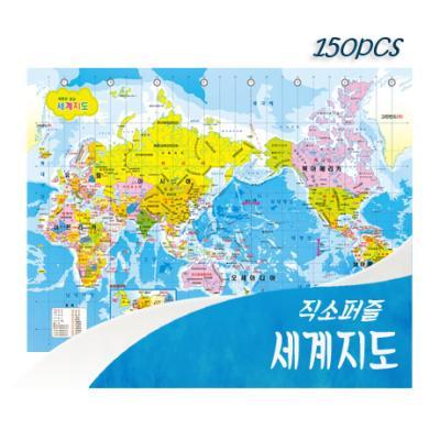 [비앤비퍼즐] 150PCS 직소 세계지도 PL150-23