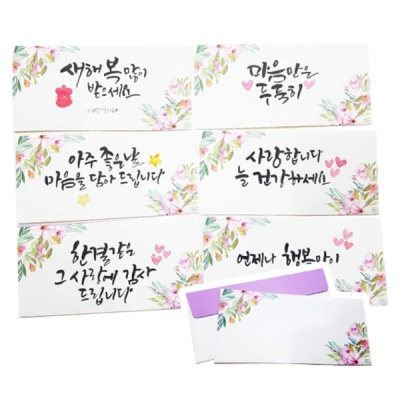 캘리봉투-수채꽃(5장)