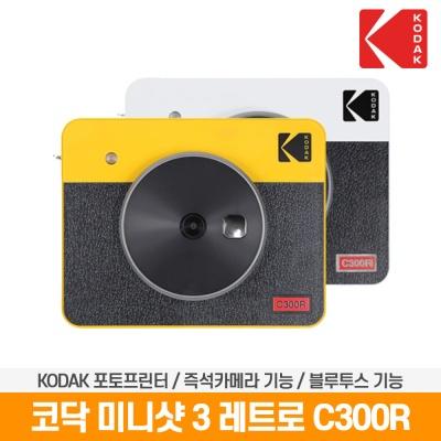 코닥 포토프린터 즉석카메라 미니샷 3 레트로 C300R