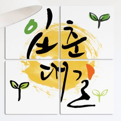 if513-멀티액자_새싹과입춘대길