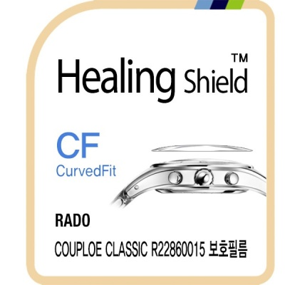 라도 쿠폴 클래식 R22860015 고광택 시계보호필름 3매
