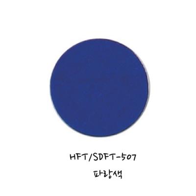 [현진아트] SFT원색접착휄트지30X45 (507군청색) [장/1]  114659