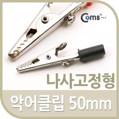 coms 악어 클립(적색 흑색) 50mm 나사고정형