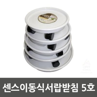 센스이동식서랍받침 5호
