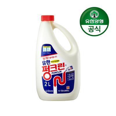 [유한양행]유한 펑크린/배수관 막힘 용해제 2L