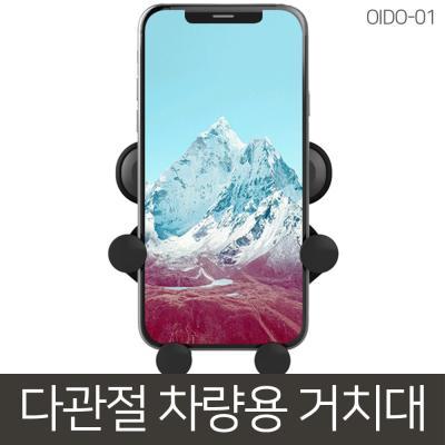 [OIDO] 차량용 다관절 스마트폰 거치대 실버
