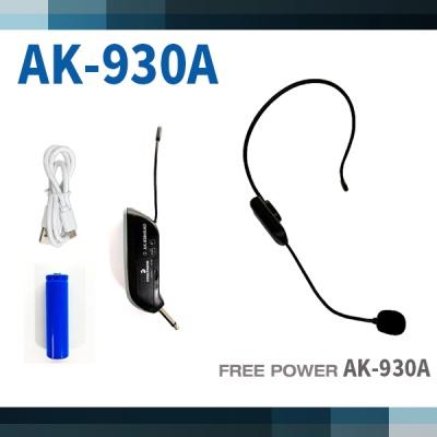 무선 마이크 AK-930A