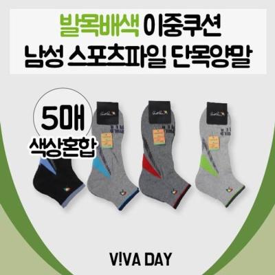 VIVADAY-CS24 배색스포츠 26cm-5켤레(색상혼합)