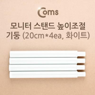 Coms 모니터 스탠드 높이조절 기둥 (20cmx4ea 화이트)