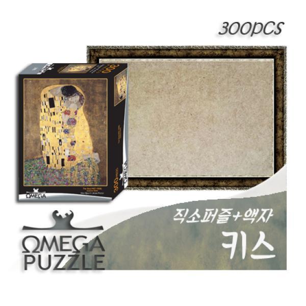[오메가퍼즐] 300pcs 직소퍼즐 키스 305+액자