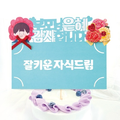 토퍼봉투 잘키운자식드림 FB5001-10