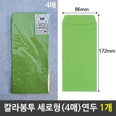 칼라봉투 편지봉투 세로형 예쁜봉투 연두 1개(4매)