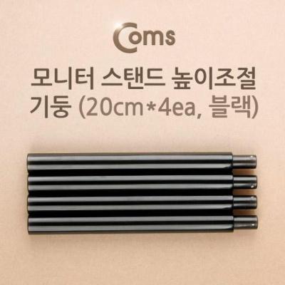 coms 모니터 스탠드 높이조절 기둥 20cmx4ea 블랙