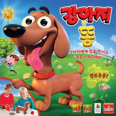 강아지 똥/뿌지직 강아지똥/보드게임