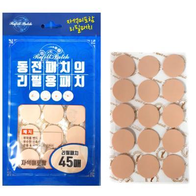 동전패치 리필패드(45매)