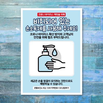 코로나 예방 포스터_035_손소독제 사용해 주세요