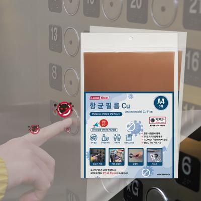 항균필름 Cu 비점착식 150MIC A4(5매)