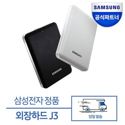삼성전자 외장하드 J3 500GB