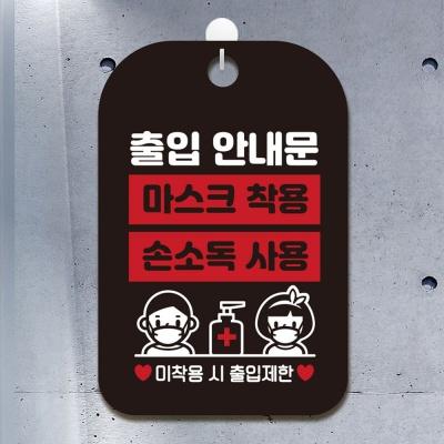 마스크착용 손소독사용 안내표지판 팻말 블랙