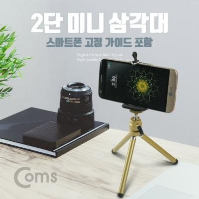 Coms 미니 삼각대 2단 스마트폰 가이드 포함