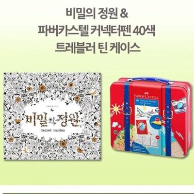파버카스텔 커넥터펜 40색 비밀의정원 컬러링 색칠북