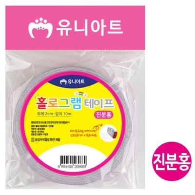 유니아트 3500 홀로그램 테이프 (진분홍)