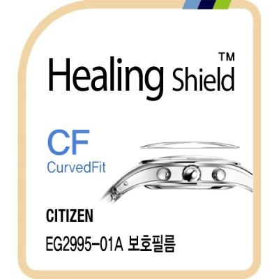 시티즌 EG2995-01A 고광택 시계액정보호필름 3매