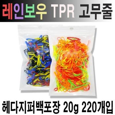믹스칼라 TPR 대용량머리끈 유아동부터 성인200