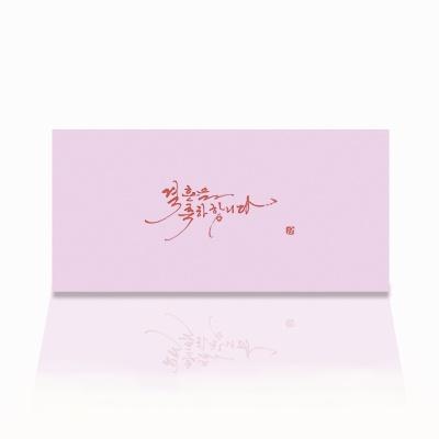 결혼축하 연보라 축의금봉투 R