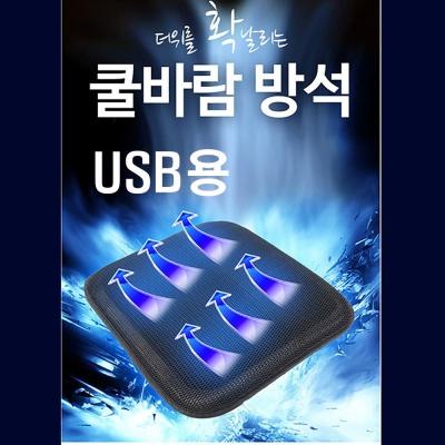 GPS USB 쿨바람방석 쿨링시트 쿨시트 가정 사무실