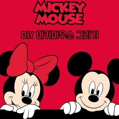 DIY 디즈니 미키마우스 캐릭터 그리기