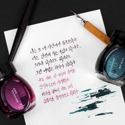 이상 시인 만년필/딥펜 잉크 30ml