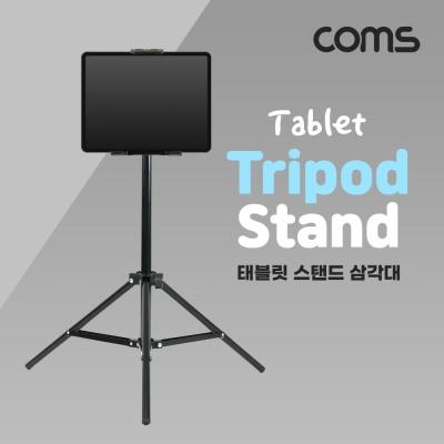 Coms 태블릿 스탠드 패드 삼각대스탠드