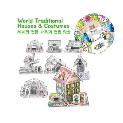 [컬러링 3D PUZZLE] 세계의 전통 가옥과 전통 의상 8종