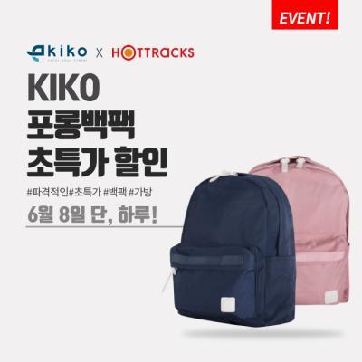 키코 학생 수납 준비물 가방 포롱백팩