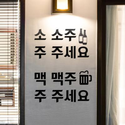 td711-소주맥주이행시(대형)_그래픽스티커