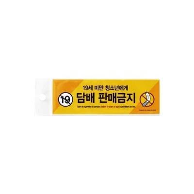 [아트사인] 담배판매금지 (19세미만..) 0028 [개/1] 289281