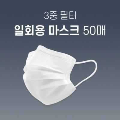 3중필터 멜트블로운 일회용마스크 50매(화이트)