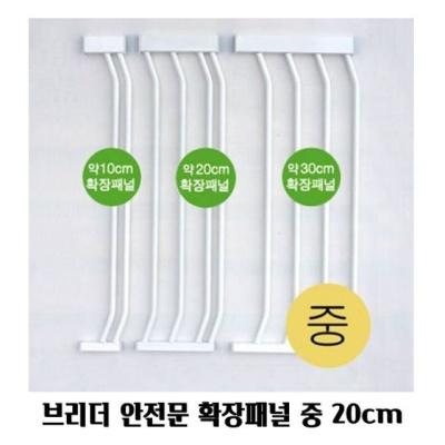 브리더 안전문 확장패널 중 20cm 애견 유아 펜스 애견