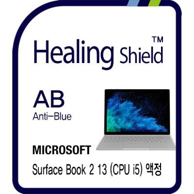 MS 서피스 북2 13형(CPU i5) 블루라이트차단 필름 1매