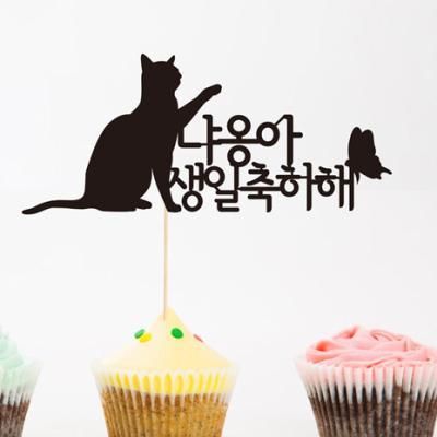 고양이생일1 케이크토퍼