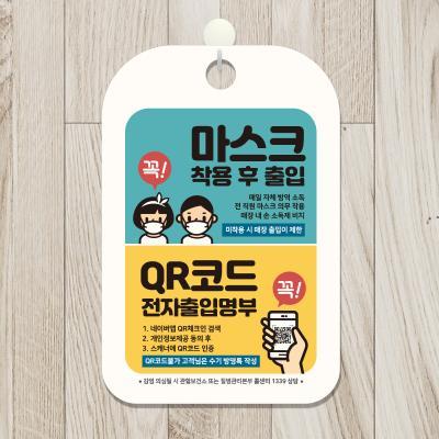 카페 식당 마스크 안내문 안내판 표지판 제작 CHA093