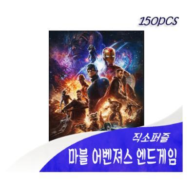 [비앤비] 150 직소 마블 어벤져스 엔드게임 M150-4