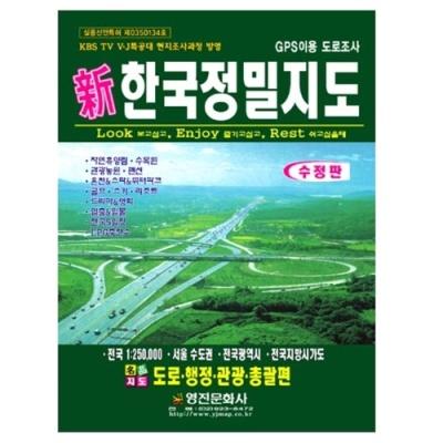 [영진유통] 신한국정밀지도 [권/1] 319118