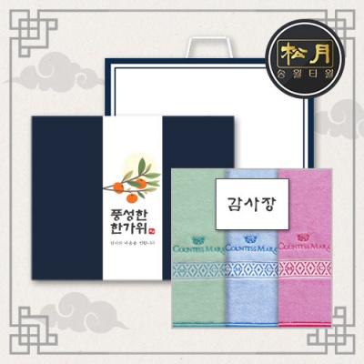 송월 추석선물세트 CM 맥스 세면타월 3매세트