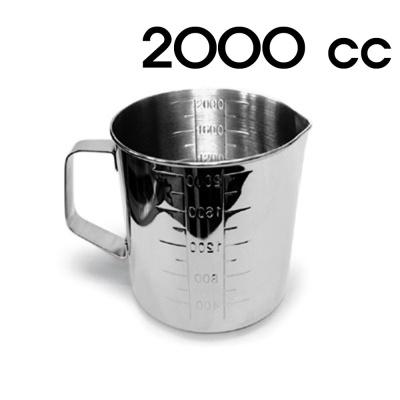 스텐 계량컵 2000cc 병원용 가정용 다용도 눈금 비커