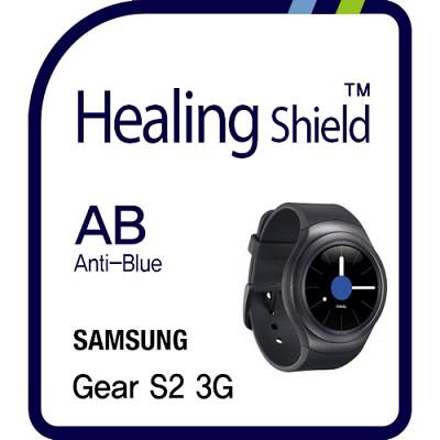 [힐링쉴드] 기어S2 3G 3in1 블루라이트차단 충격흡수필름 2매+후면 심박센서 보호필름 2매(HS152879)